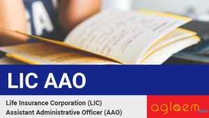 LIC AAO 2016 Recruitment - Complete Details