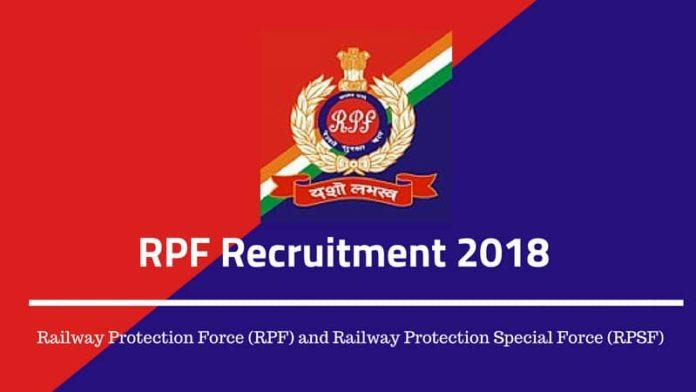 RPF Recruitment 2018 AglaSem Image